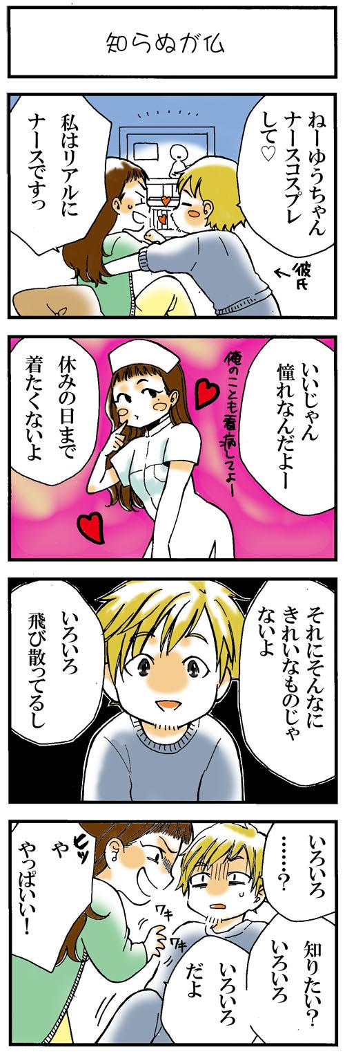 看護師採用マンガ知らぬが仏