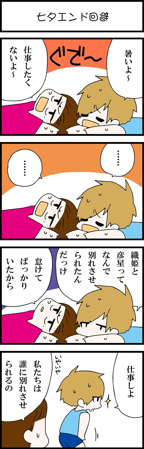 看護師採用マンガ七夕エンド回避