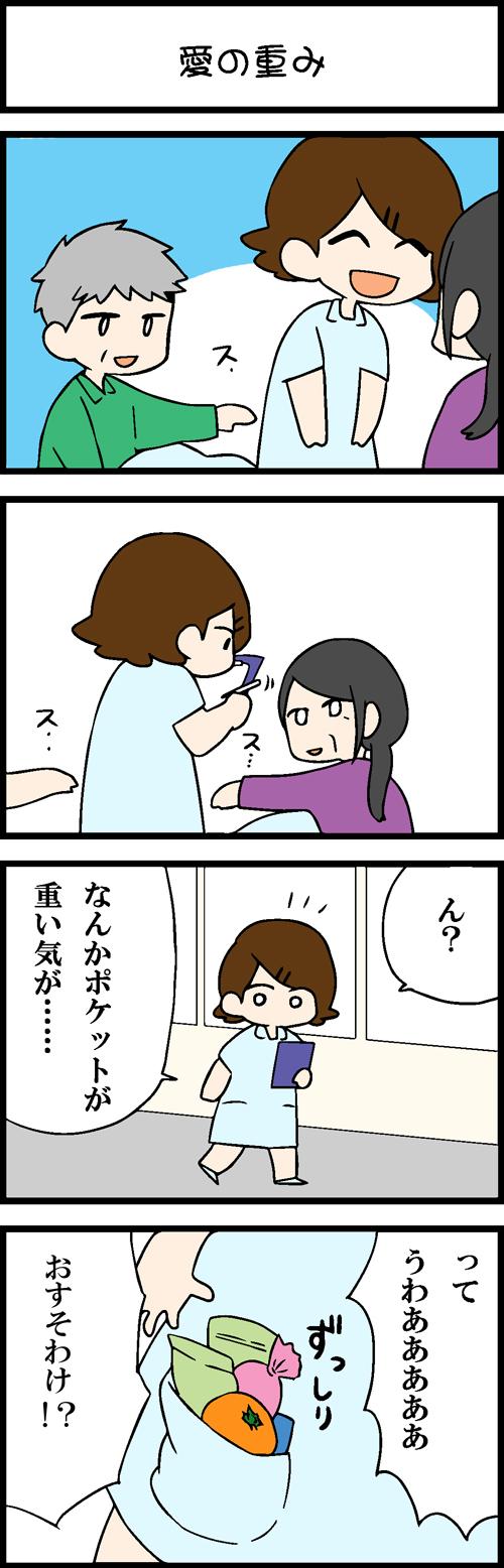 看護師採用マンガ愛の重み