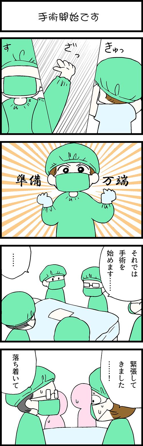看護師採用マンガ手術開始です