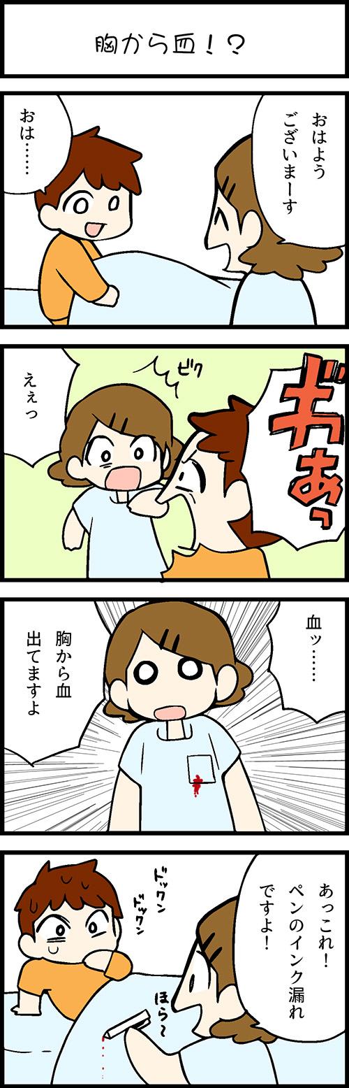 看護師採用マンガ胸から血!?