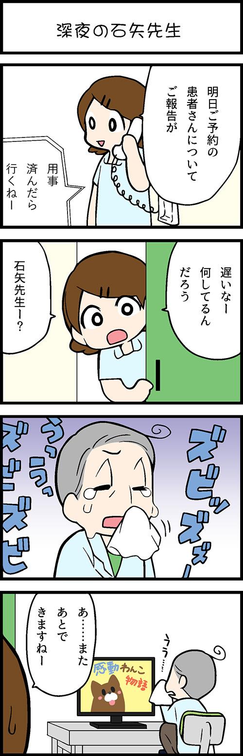 看護師採用マンガ深夜の石矢先生