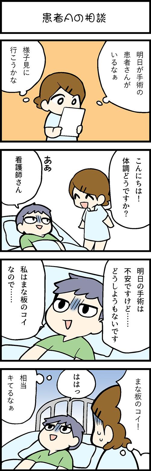看護師採用マンガ患者Aの相談