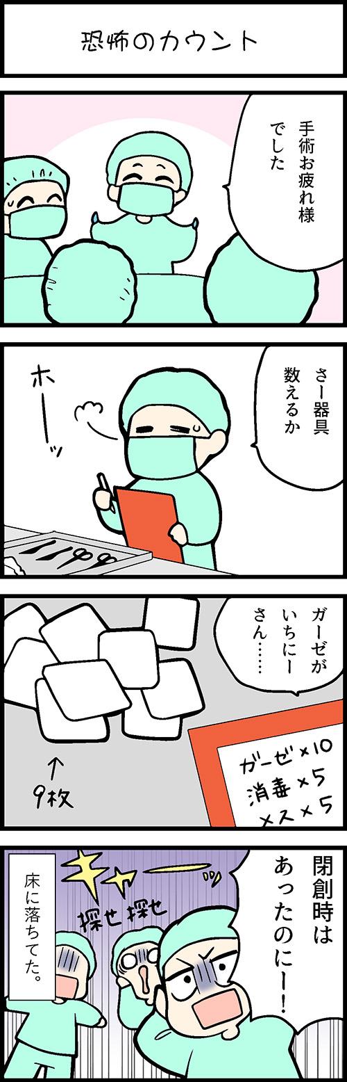 看護師採用マンガ恐怖のカウント