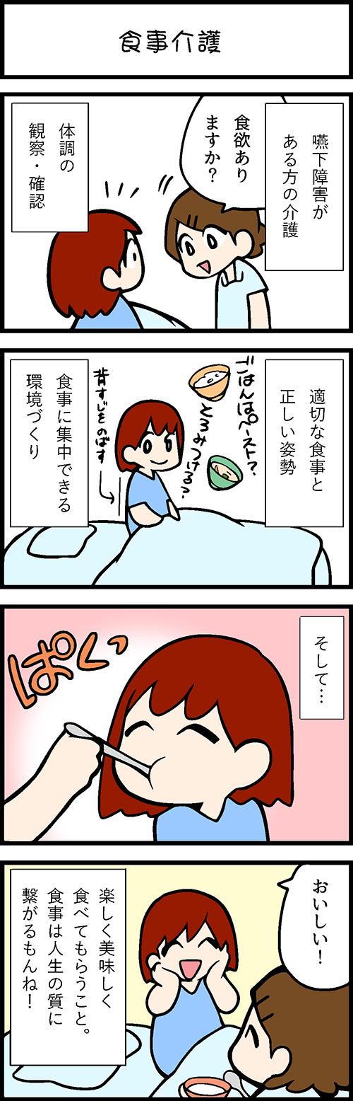 看護師採用マンガ食事介護