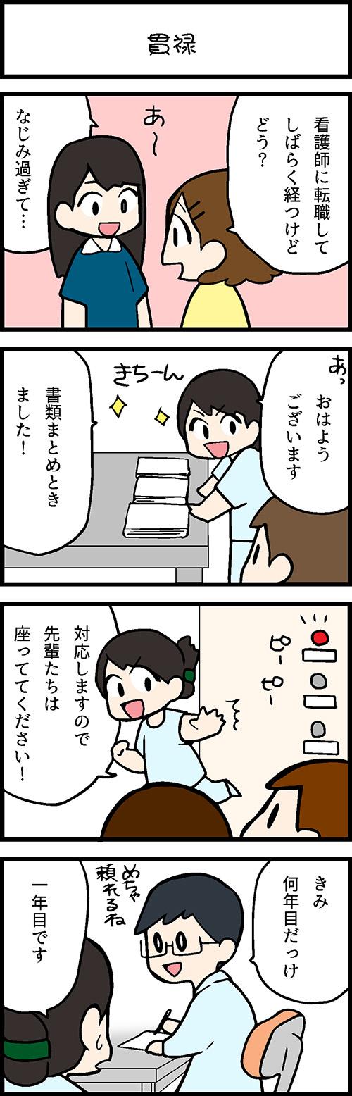 看護師採用マンガ貫禄
