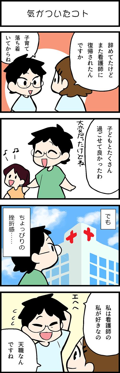 看護師採用マンガ気がついたコト