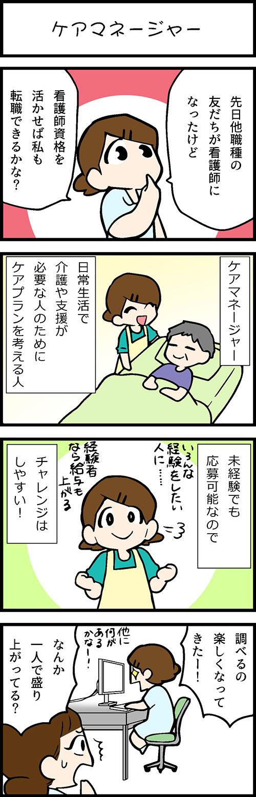 看護師採用マンガケアマネージャー