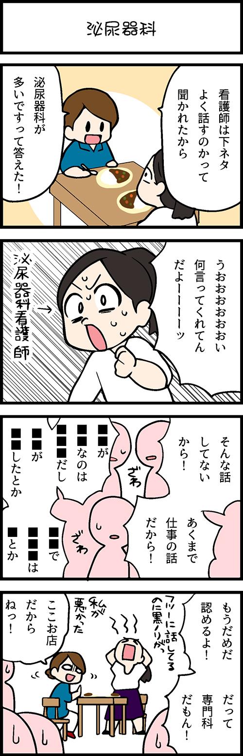 看護師採用マンガ泌尿器科