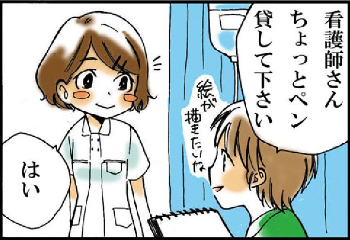看護師就職マンガ「四次元」