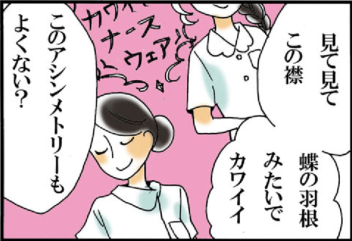 看護師就職マンガ「選びたい」