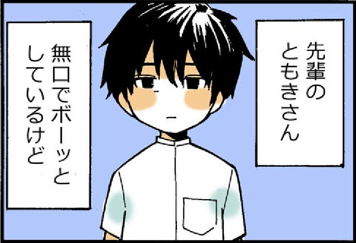 看護師就職マンガ「ともきさん」