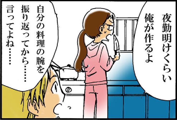 看護師就職マンガ「まだ八合目くらい」