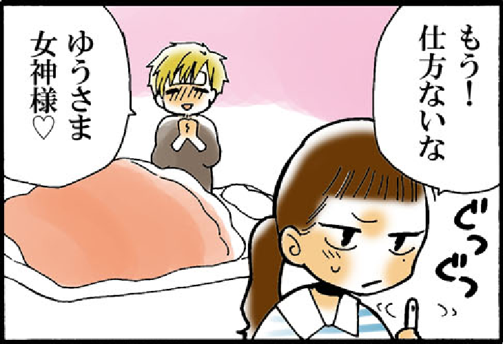 看護師就職マンガ「プロの看病」