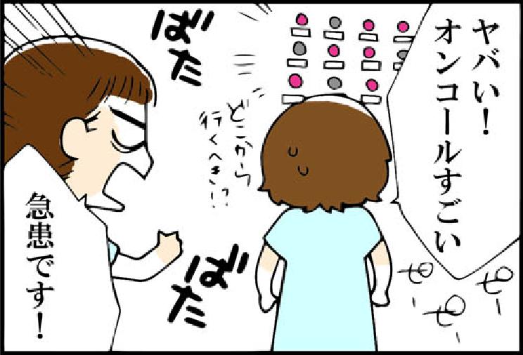 看護師就職マンガ「百戦錬磨」