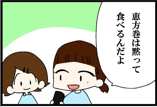 看護師就職マンガ「恵方巻」