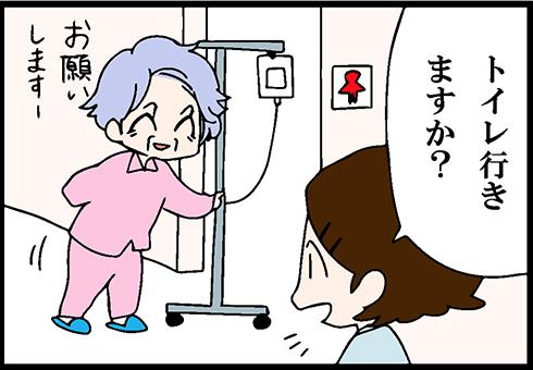 看護師就職マンガ「行った気分」
