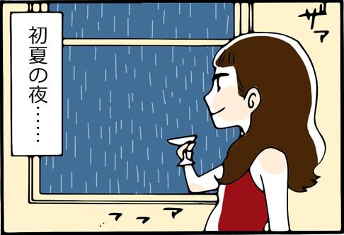 看護師就職マンガ「梅雨の名物」