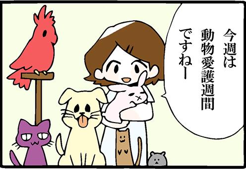 看護師就職マンガ「ペットの話」
