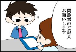 看護師就職マンガ「速押しクイズ」
