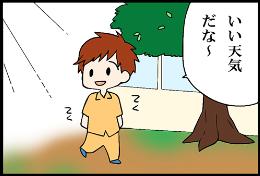 看護師就職マンガ「コレは恋?」