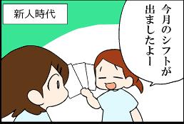 看護師就職マンガ「スケジュール勉強会」