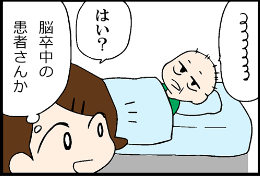 看護師就職マンガ「不穏な空気」