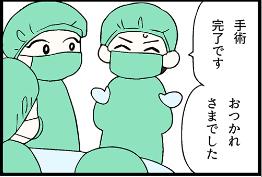 看護師就職マンガ「瞳deイメージ」