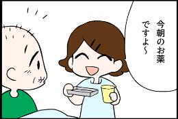 看護師就職マンガ「飲み水!?」