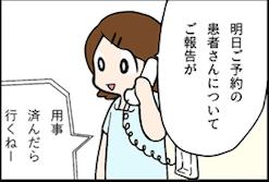 看護師就職マンガ「深夜の石矢先生」