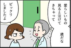 看護師就職マンガ「涙もろい」