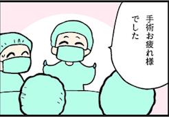 看護師就職マンガ「恐怖のカウント」