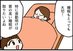 看護師就職マンガ「睡眠改善」
