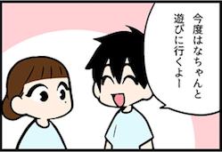 看護師就職マンガ「ヤキモキ」