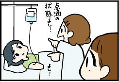 看護師就職マンガ「点滴24」