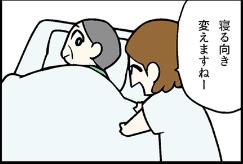 看護師就職マンガ「伝わらない?」