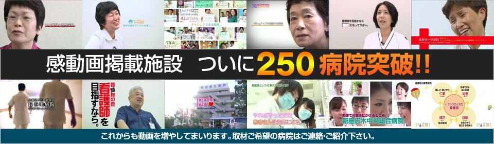 東京・埼玉・神奈川など関東の看護部紹介250病院