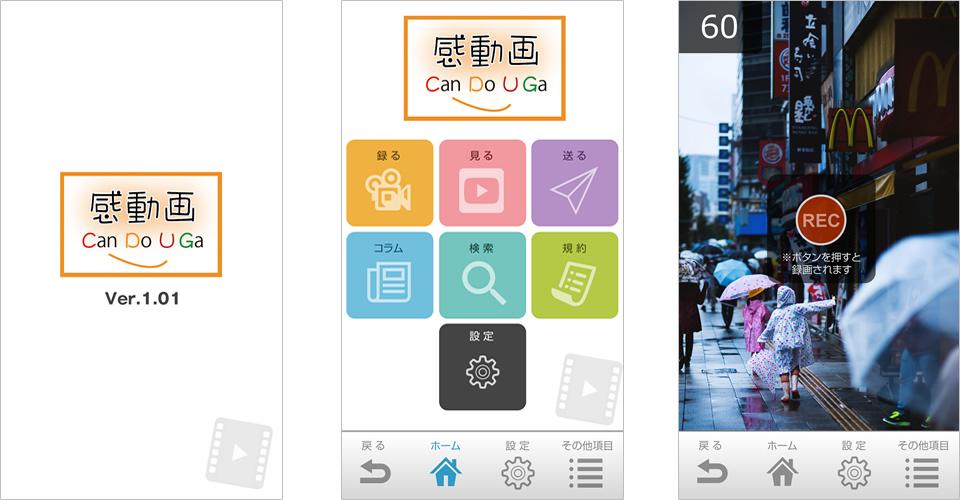 ついに感動画のアプリが登場!簡単に動画撮影、アップができる!