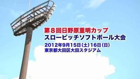 平成24年日野原カップ