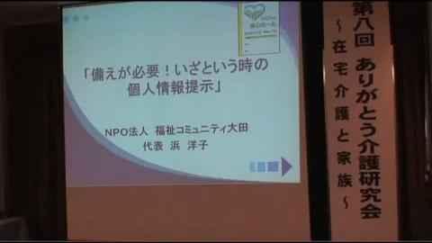 ありがとう介護研修会第9回講演会