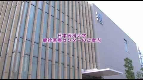 健診医療センター紹介