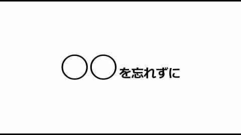 就活講座第03回--忘れないで!!