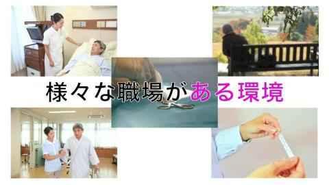 グループ看護局紹介の求人