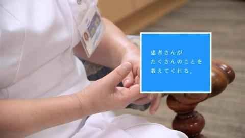 看護師へのメッセージ