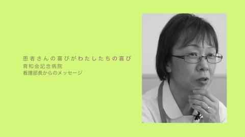 看護師へのメッセージ(求人情報)