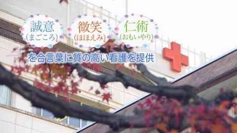 病院看護部紹介