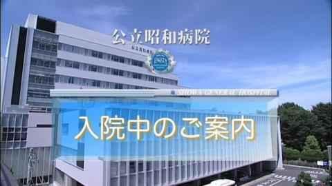 入院案内映像