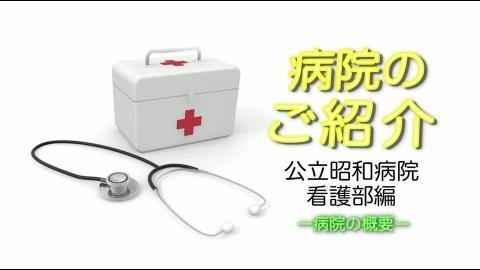 看護部の紹介