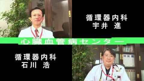 心臓血管病センター紹介映像
