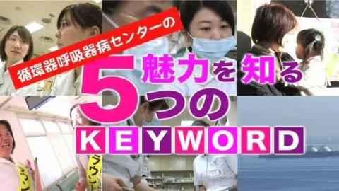看護師募集映像2011